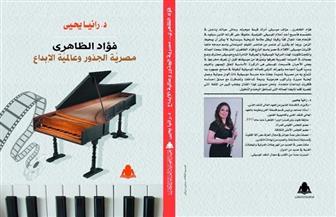 رانيا يحيى تناقش كتابها عن «فؤاد الظاهري» بالمركز الدولي للكتاب.. غدا
