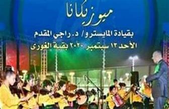 """""""فرقة ميوزيكانا"""" تقدم موسيقى التراث المصري في قبة الغوري.. الليلة"""