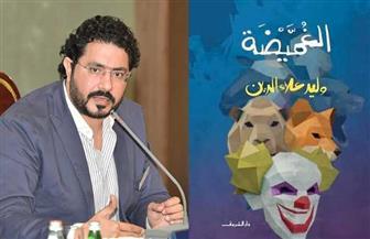 """مناقشة رواية """"الغميضة"""" للكاتب وليد علاء الدين عبر فيسبوك.. السبت"""