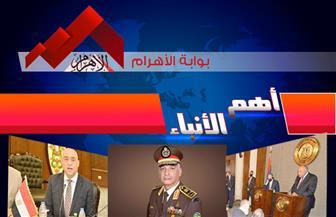 موجز لأهم الأنباء من «بوابة الأهرام» اليوم الأحد 13 سبتمبر 2020 | فيديو
