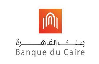 """""""بنك القاهرة"""" يعلن انطلاق خدمات الإنترنت البنكي للشركات"""