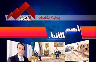 """موجز لأهم الأنباء من """"بوابة الأهرام"""" اليوم الإثنين ١٤ سبتمبر 2020"""