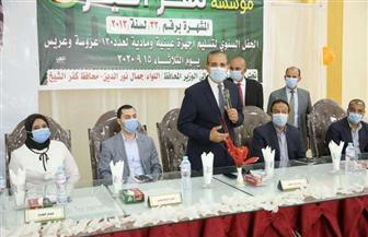 محافظ كفر الشيخ يسلم مساعدات عينية ومادية لـ 130 عروسا من الأيتام | صور