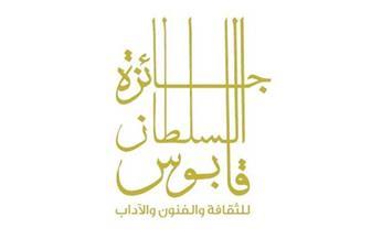 تعليق الدورة التاسعة لجائزة السلطان قابوس للثقافة والفنون والآداب بسبب كورونا