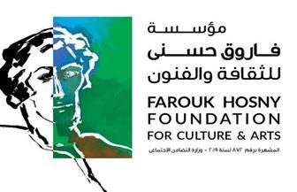 مؤسسة فاروق حسني للثقافة والفنون تعلن نتائج فرز المتقدمين لجائزتها السنوية