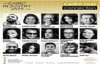 بينها 4 أفلام روائية مصرية..15 مشروعا تشارك في الدورة السابعة لملتقى القاهرة السينمائي الـ42| صور