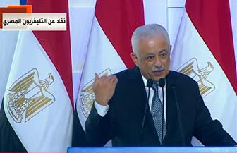 """وزير التعليم: """"مصر تغير جلدها تعليميا بمنظومة تضاهي دول العالم"""""""
