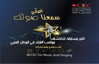 """""""غني سمعنا صوتك"""".. أكبر مسابقة للغناء في العالم العربي"""