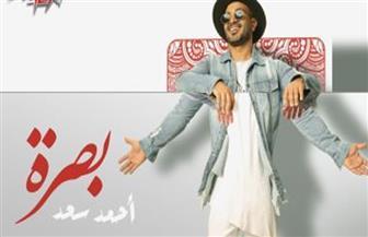 """""""بصرة"""" لـ أحمد سعد على محطات الراديو"""