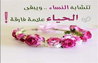 حياء نساء وبنات وصحابة النبي | فيديو