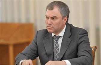 رئيس الدوما الروسي: البرلمان الأوروبي يحاول تسميم أجواء قمة بوتين وبايدن المرتقبة