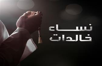 """نساء خلدهنّ التاريخ .. """"أم المؤمنين - زينب بنت خزيمة"""""""