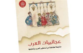 """صدور كتاب """"عجائبيات العرب.. متابعة لطائفة من أساطير العرب"""" في أبو ظبي"""