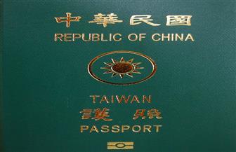 تايوان تغير تصميم جوازات السفر لتجنب اللبس مع الصين
