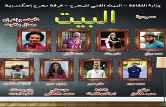 """""""البيت"""" أولي فعاليات ملتقى مبادرة """"المؤلف مصري"""" بالإسكندرية.. غدا"""