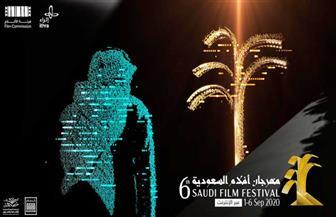 انطلاق مهرجان أفلام السعودية بعرض 11 فيلما سينمائيا وندوة «مستقبل الأفلام السعودية» | صور