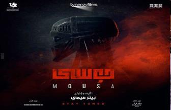صدور الإعلان التشويقي لـ«موسى».. أضخم إنتاج خيال علمي في السينما المصرية | فيديو
