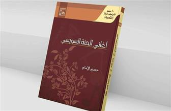 مجموعة إصدارات جديدة لسلسلة الدراسات الشعبية بقصور الثقافة.. تعرف عليها | صور