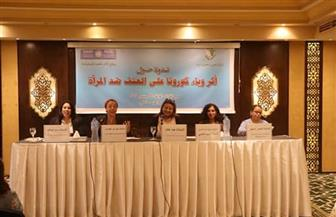 7 توصيات عن تأثير كورونا على العنف ضد المرأة في ندوة المصري لحقوق المرأة | صور
