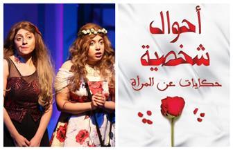 عادل حسان: عودة «أحوال شخصية» على مسرح أوبرا ملك