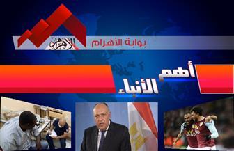 موجز لأهم الأنباء من «بوابة الأهرام» اليوم الإثنين 21 سبتمبر 2020 | فيديو