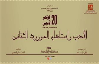 """""""الأدب واستلهام الموروث الثقافي"""" في الدورة الـ20 لمؤتمر أدباء القاهرة وشمال الصعيد"""
