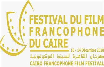 """""""مهرجان القاهرة للسينما الفرنكوفونية"""" ينطلق ديسمبر المقبل باتباع أحدث التدابير الاحترازية العالمية"""