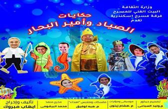 «حكايات الصياد» و«أمير البحار».. رابع عروض مبادرة «المؤلف مصري»