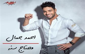 أحمد جمال يطرح أغنيته الرابعة «محتاج سنة»