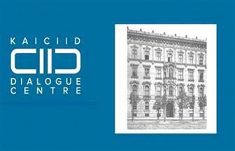 مركز الحوار العالمي يشارك في الجلسة الختامية للقاء التشاوري الأوروبي