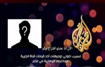 عمرو أديب يذيع مكالمة مسربة لقيادة بقناة الجزيرة مع أحد عناصر الجماعة الإرهابية | فيديو