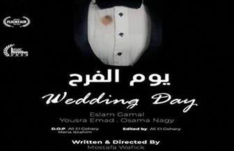 عرض فيلمي «يوم الفرح» و«طبيب السعادة» في مركز الثقافة السينمائية.. الأربعاء