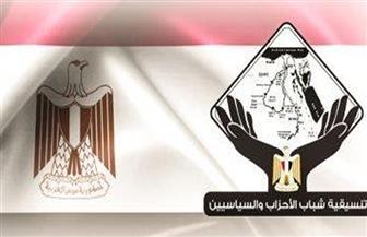 «تنسيقية شباب الأحزاب» تفند قرار البرلمان الأوروبي: اشتمل على عدة مغالطات عن مصر