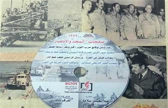 """مركز الأهرام للتنظيم وتكنولوجيا المعلومات يرصد وقائع حرب أكتوبر لحظة بلحظة في """"صفحات المجد والانتصار"""""""