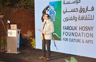 مؤسسة فاروق حسني للثقافة والفنون تطلق الدورة الثانية من جوائزها للفنون  صور