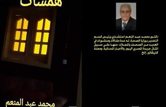 """""""همسات"""" ديوان جديد للدكتور محمد عبد المنعم"""
