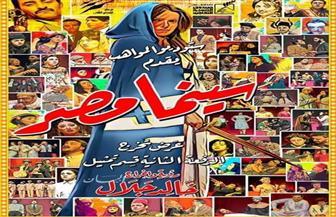 """""""سينما مصر"""" تختتم حفلاتها على مسرح سيد درويش بالإسكندرية.. الليلة"""