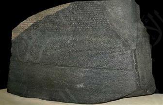 في الذكرى الـ198 للتوصل للغة الهيروغليفية.. أسرار الفراعنة بين حجري رشيد ومنوف| صور