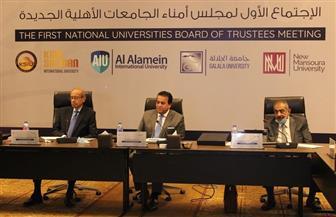 «عبد الغفار» يرأس اجتماع مجلس أمناء الجامعات الأهلية الجديدة | صور