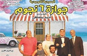 """مسرحية """"جوازة ٦ نجوم"""" خامس عروض ملتقى مبادرة """"المؤلف مصري"""""""