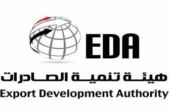 تنمية الصادرات: حل مشكلات 53 مصدرًا.. وتنفيذ 63 معرضا دوليًا   إنفوجراف