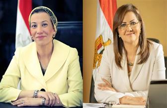 وزيرتا «التخطيط والبيئة» تناقشان دمج معايير الاستدامة البيئية في الخطط التنموية