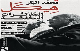 مناقشة كتاب «المذكرات المخفية لمحمد حسنين هيكل» لمحمد الباز غدا