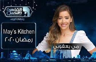 برنامج جديد للطبخ تقدمه مي يعقوبي على «القاهرة والناس» الأحد