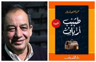 العالم الخفي للقرية المصرية في رواية جديدة لمحمد المنسي قنديل