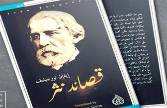 """صدور  الترجمة العربية من كتاب """"قصائد نثر"""" للروسي إيفان تورجينيف"""