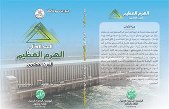 """""""المؤسسة المصرية الروسية للثقافة والعلوم"""" تصدر كتابا بعنوان """"السد العالي.. الهرم العظيم للقرن العشرين"""""""