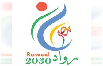 """مشروع رواد 2030 يطلق حملة """"ابدأ مستقبلك"""" بمحافظة الأقصر"""