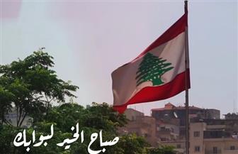 «صباح الخير يا لبنان» أغنية جديدة للنجم فضل شاكر | فيديو