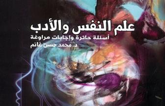 """محمد غانم يطرح العلاقة بين """"علم النفس والأدب"""" في كتابه الجديد"""